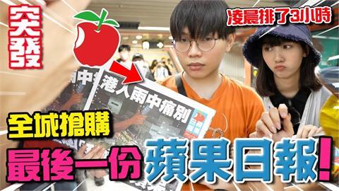 全城搶購《蘋果日報》!回顧香港失去言論自由的一夜 他曝:10輛警車徘迴