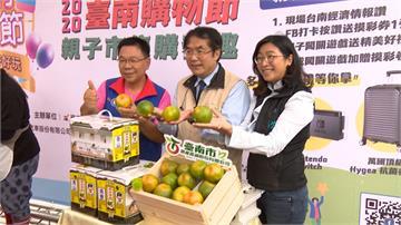 好吃好玩來台南就對了!台南市府全力推銷購物節