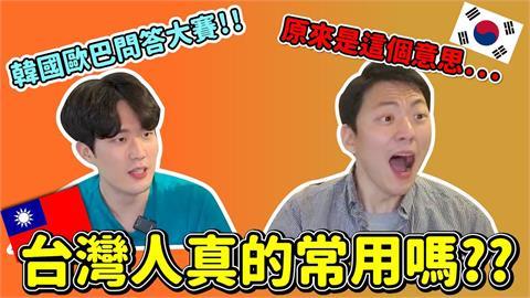 低頭族是過度有禮貌?韓國歐巴猜台流行用語 「幾乎全錯」笑翻網友