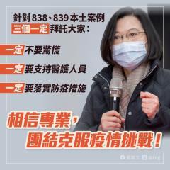 快新聞/北部醫院證實2名醫護院內感染 蔡英文要民眾落實「三原則」
