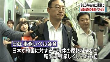 日本禁南韓半導體原料 兩國首度會談無交集