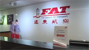 遠航無預警取消3國際航班 483旅客滯留海外