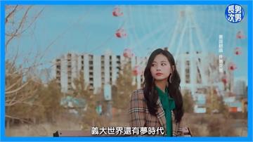 《來去高雄》MV被惡搞 白冰冰換TWICE意外超搭