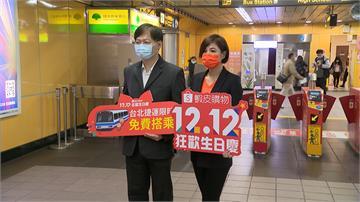 網購拚異業合作!雙12指定時間搭捷運免費 電商平台買單
