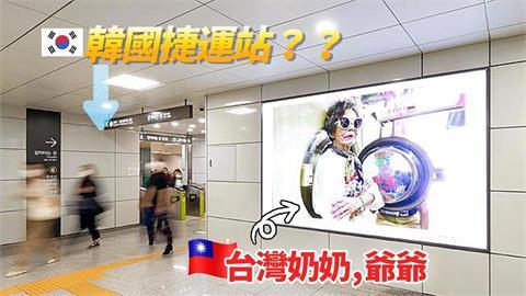 台灣老夫妻魅力無窮!穿搭照登上南韓捷運站 深厚感情羨煞全網