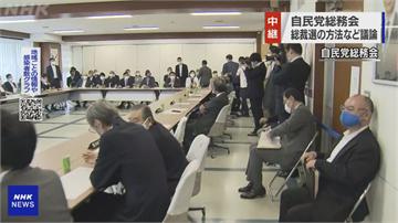 日本首相之爭!岸田文雄、石破茂表態參選 菅義偉周三宣布