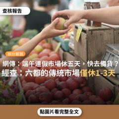事實查核/【部分錯誤】網傳「端午節連假市場休市5天,從下星期一到星期五,請大家提早買菜備貨」?
