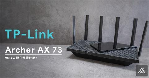 「開箱講解」TP-Link Archer AX73 - WiFi 6 厲害在哪?