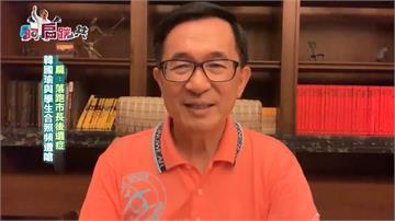《阿扁踹共》韓國瑜與學生合照頻遭嗆 扁:落跑市長後遺症|EP184