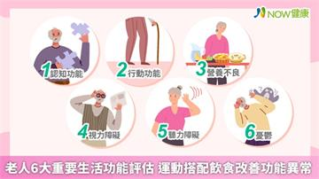 老人6大重要生活功能評估 運動搭配飲食改善功能異常