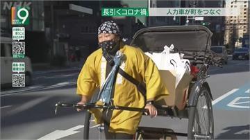 日本東京淺草觀光客大減!人力車業者改外送增收入