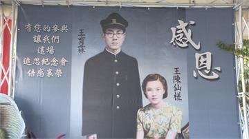 投票日後三天辭世...二二八受難者王育霖遺孀王陳仙槎享壽99歲