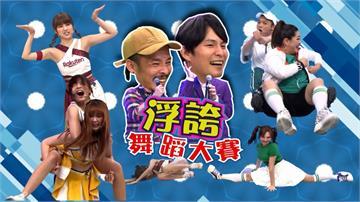 《明星許願池》超浮誇的啦啦隊舞比賽變成群魔亂舞?藍波老師大叫:這不是格鬥競技場!!!