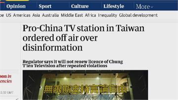 中天新聞台不予換照  外媒報導:「親中新聞台」被關、因假消息被停播