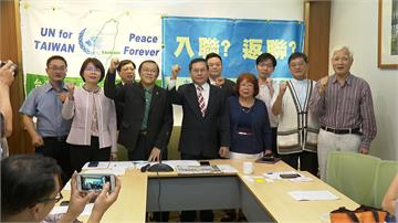 UN For Taiwan! 聯合國協進會盼以「台灣」名義入聯
