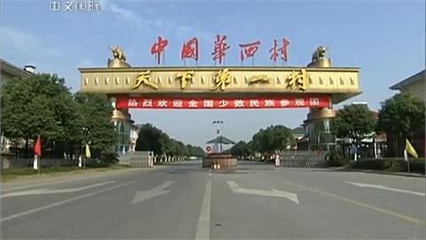 全球/富裕神話破滅?中國「天下第一村」瀕臨破產