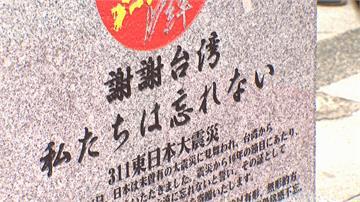 311地震十週年前夕 台日友好紀念碑亮相  日本在台留學生辦活動表達感謝