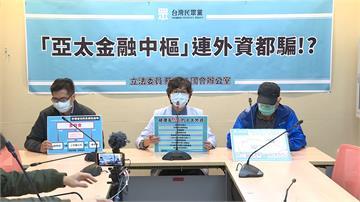 康友案持續燒!立委公布受騙外資股東 痛批讓台灣丟臉