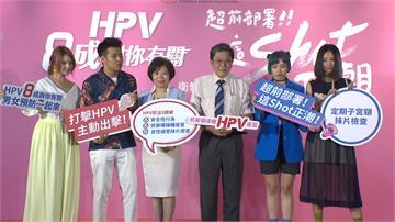 人類乳突病毒HPV男女通吃!醫師提醒男生也要打疫苗