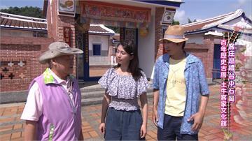 客家族群重要聚落 東勢具豐富人文、歷史文化