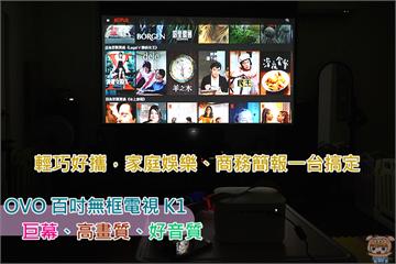 巨幕、高畫質、好音質,OVO百吋無框電視 K1 輕巧好攜,家庭娛樂、商務簡報一台搞定