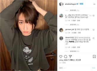柯佳嬿發美照用韓文說「晚安」南韓粉絲暴動:快樂到睡不著啦!