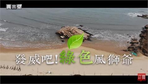異言堂/綠色風獅爺發威!神祕種樹工法助苗木存活率