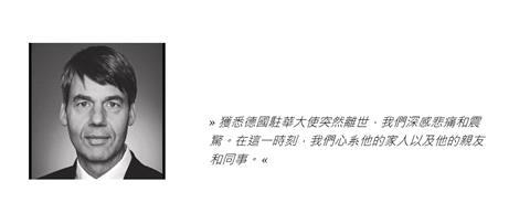 快新聞/德國駐中大使賀岩上任才兩週驚傳逝世 享年54歲