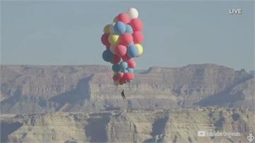 天外奇蹟真人版 魔術師拉52顆氣球飛上7千米高