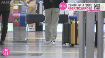 日本逐步放寬入境管制 入境民眾交通方式成一大問題