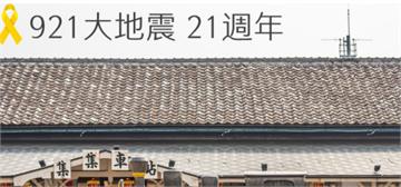 快新聞/悼921地震21週年 AIT:台美攜手為世界貢獻災難防救經驗