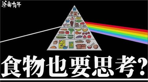 哲學/三松閣:食物也要思考?