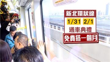 捷運環狀線19日起開放試乘!周邊「美食大補帖」報你知