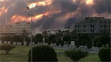 沙國煉油廠遇襲影響全球5%原油供應!蓬佩奧:伊朗是背後主使