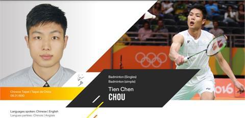東奧/IOC運動員委員投票結果出爐 「羽球一哥」周天成拿609票落選