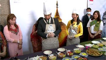 阿勇上菜!緬甸空姐新住民 示範道地料理