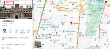 快新聞/Google又出包! 搜尋中國軍事基地「朱日和」 地圖竟出現台灣「總統府」