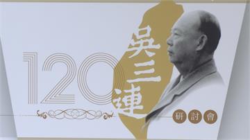 吳三連120年冥誕學術研討會  選在故鄉台南府城舉辦