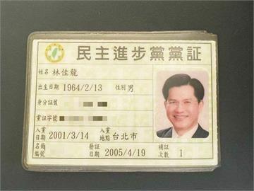 快新聞/民進黨創黨35週年 林佳龍秀黨證提朱立倫嘆:國民黨已失去黨魂