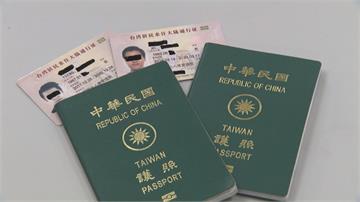 中國統戰又來了?「台胞證護照化」踢鐵板
