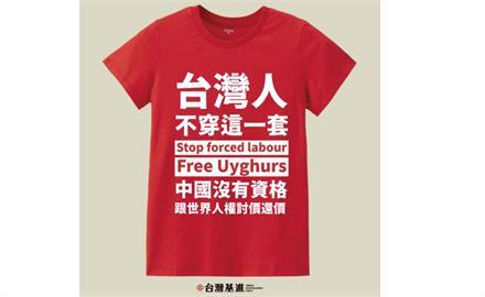 快新聞/台灣人不穿「這一套」! 台灣基進嗆中國:沒資格跟人權討價還價