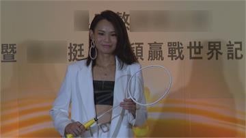 睽違十個月! 明年1/3泰國亞洲公開賽重返世界舞台 戴資穎分享日常保養秘訣