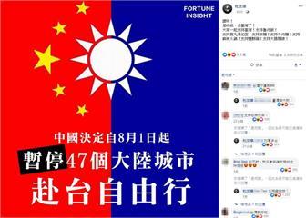 中國禁來台自由行!杜汶澤:是時候去台灣了