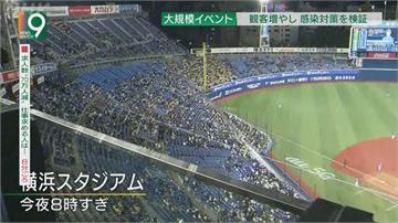 日大型活動解禁 橫濱棒球場首放寬人數上限