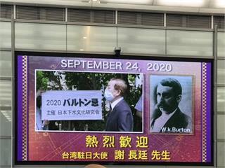 快新聞/富士電視台稱謝長廷「台灣駐日大使」 網友:有人要玻璃心碎了!