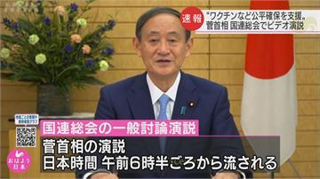 菅義偉與習近平首次通話強調「維護區域和平」沒邀習訪日