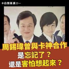 快新聞/台灣基進貼周錫瑋與楊蕙如合作影片 大酸「是忘記了還是還怕想起來」