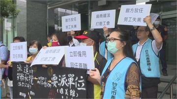 國美館爆「館長夫人買百萬沙發」 派遣員工控打壓工會