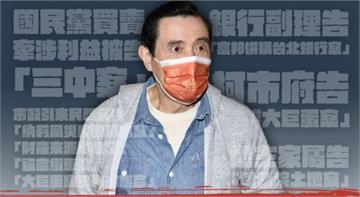 快新聞/韓國瑜稱馬英九遭「政治追殺」 民進黨:操弄民粹、干預司法