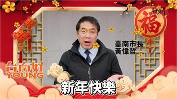國際知名歌手齊拜年!黃偉哲邀錄影片祝賀金牛年